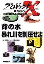 「命の水 暴れ川を制圧せよ」~日本最大 愛知用水・13年のドラマ プロジェクトX
