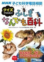 NHK子ども科学電話相談 クイズでなるほど! ふしぎなんでも百科