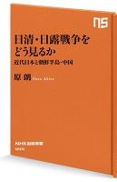 日清・日露戦争をどう見るか 近代日本と朝鮮半島・中国
