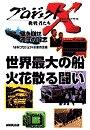 「世界最大の船」~火花散る闘い プロジェクトX