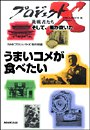 「うまいコメが食べたい」~コシヒカリ ブランド米の伝説 プロジェクトX