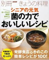 ヨーグルト!納豆!きのこ! シニアの元気 菌の力でおいしいレシピ