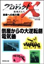 「倒産からの大逆転劇 電気釜」~町工場一家の総力戦 プロジェクトX