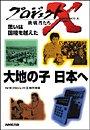 「大地の子 日本へ」~中国残留孤児・35年目の再会劇 プロジェクトX