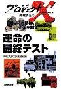 「運命の最終テスト」~ワープロ・日本語に挑んだ若者たち プロジェクトX
