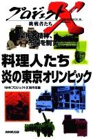 「料理人たち」~炎の東京オリンピック プロジェクトX