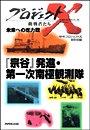 「『宗谷』発進・第一次南極観測隊」~日本人が一つになった880日 プロジェクトX