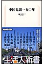 中国見聞一五〇年 生活人新書セレクション