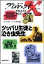 「ツッパリ生徒と泣き虫先生」~伏見工業ラグビー部・日本一への挑戦 プロジェクトX