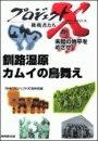 釧路湿原 カムイの鳥舞え―未踏の地平をめざせ プロジェクトX