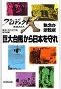 「巨大台風から日本を守れ」~富士山頂・男たちは命をかけた プロジェクトX
