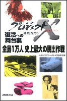 「全島1万人 史上最大の脱出作戦」~三原山噴火・13時間のドラマ プロジェクトX