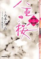 八重の桜 二