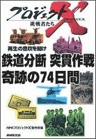 鉄道分断 突貫作戦 奇跡の74日間 プロジェクトX