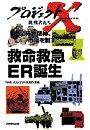 「救命救急 ER誕生」~日本初 衝撃の最前線 プロジェクトX
