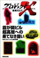 霞が関ビル超高層への果てなき闘い~地震列島 日本の革命技術 プロジェクトX
