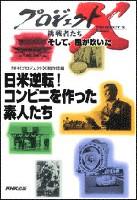 「日米逆転!」~コンビニを作った素人たち プロジェクトX