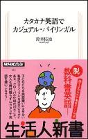 カタカナ英語でカジュアル・バイリンガル 生活人新書セレクション