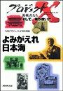 「よみがえれ日本海」~ナホトカ号 重油流出・30万人の奇跡 プロジェクトX
