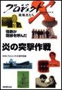 炎の突撃作戦/鉄鋼マン大震災と闘う プロジェクトX