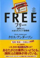 フリー<無料>からお金を生みだす新戦略