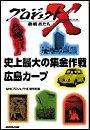 「史上最大の集金作戦 広島カープ」~市民とナインの熱い日々 プロジェクトX