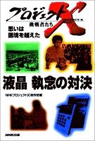 「液晶 執念の対決」~瀬戸際のリーダー・大勝負 プロジェクトX