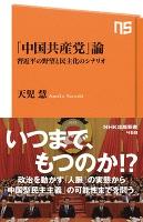 「中国共産党」論 習近平の野望と民主化のシナリオ