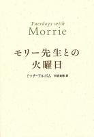 モリー先生との火曜日