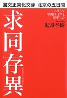 国交正常化交渉 北京の五日間―こうして中国は日本と握手した