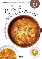 決め手は素材の組み合わせ! ぐんとおいしいスープ