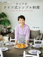 NHK出版 あしたの生活 タニアのドイツ式シンプル料理