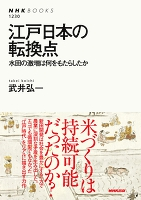 江戸日本の転換点 水田の激増は何をもたらしたか