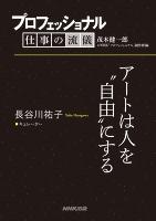 """プロフェッショナル 仕事の流儀 長谷川祐子  キュレーター アートは人を""""自由""""にする"""
