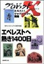 「エベレストへ 熱き1400日」~日本女子登山隊の闘い プロジェクトX