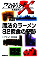 「魔法のラーメン 82億食の奇跡」~カップめん・どん底からの逆転劇 プロジェクトX