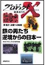「鉄の男たち 逆境からの日本一」~伝説の釜石ラグビー部 プロジェクトX