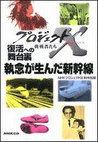 「執念が生んだ新幹線」~老友90歳・飛行機が姿を変えた プロジェクトX