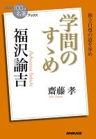NHK「100分de名著」ブックス 福沢諭吉 学問のすゝめ