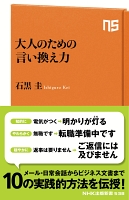 『大人のための言い換え力』の電子書籍