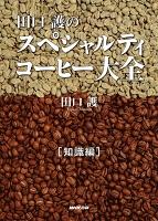 田口護のスペシャルティコーヒー大全 知識編
