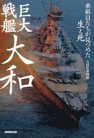 巨大戦艦 大和 乗組員たちが見つめた生と死