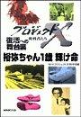 「裕弥ちゃん1歳 輝け命」~日本初・親から子への肝臓移植 プロジェクトX