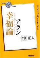 NHK「100分de名著」ブックス アラン 幸福論