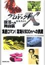 「海底ロマン! 深海6500mへの挑戦」~潜水調査船・世界記録までの25年 プロジェクトX