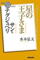 NHK「100分de名著」ブックス サン=テグジュペリ 星の王子さま