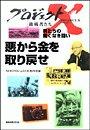 「悪から金を取り戻せ」~豊田商事事件・中坊公平チームの闘い プロジェクトX