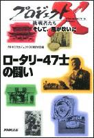 「ロータリー47士の闘い」~夢のエンジン誕生からルマン制覇まで プロジェクトX