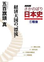 "NHKさかのぼり日本史(1)戦後 経済大国の""漂流"""