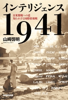インテリジェンス1941 日米開戦への道 知られざる国際情報戦